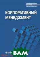 Корпоративный менеджмент. Учебное пособие. 3-е издание  Мазур И.И., Шапиро В.Д. купить