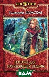 Пособие для начинающей ведьмы. Серия: Магия фэнтези  Шумская Елизавета купить