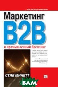 Маркетинг B2B и промышленный брендинг  Стив Минетт купить