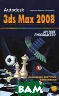 Autodesk 3ds Max 2008: ������� �����������  ���������� �.�., ���������� �.�. ������