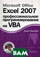 Microsoft Office Excel 2007: профессиональное программирование на VBA  Уокенбах Дж. купить