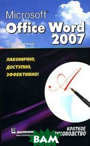 Microsoft Office Word 2007: краткое руководство  Меженный О.А. купить