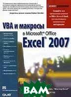 VBA � ������� � Microsoft Office Excel 2007  ������ �������  ������