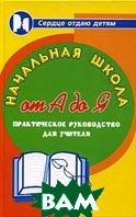 Начальная школа от А до Я. Практическое руководство для учителя. 2-е издание  Н. Ф. Дик купить