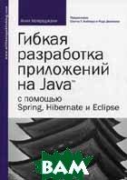 Гибкая разработка приложений на Java с помощью Spring, Hibernate и Eclipse  Хемраджани А. купить