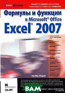 Формулы и функции в Microsoft Office Excel 2007. Серия: Бизнес-решения  Мак-Федрис П. купить