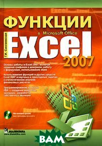 Функции в Microsoft Office Excel 2007  Сингаевская Г.И. купить