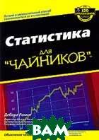 Статистика для `чайников` / Statistics For Dummies  Дебора Рамси / Deborah Rumsey купить