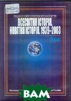 Всесвітня історія. Новітня історія. 1939-2003. За програмою 11-х класів. Педагогічний програмний засіб   купить