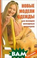 Новые модели одежды для женщин шикарных размеров  Горяинова Оксана купить