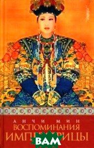 Воспоминания императрицы. Серия `Мемуары гейши` / The Last Empress  Анчи Мин купить