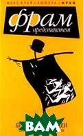 Беглецы и чародеи.39 лучших рассказов 2007 года  Макс Фрай купить