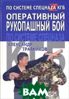 Оперативный рукопашный бой по системе спецназа КГБ  Травников Александр купить