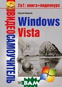 Видеосамоучитель. Windows Vista  Вавилов С. К. купить