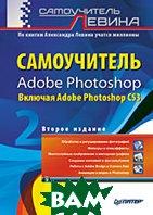 Самоучитель Adobe Photoshop. 3-е изд. Включая Adobe Photoshop CS3  Левин А. Ш. купить