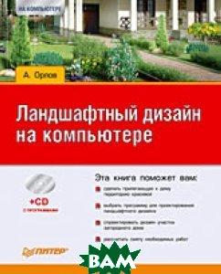 Ландшафтный дизайн на компьютере  Орлов А. купить