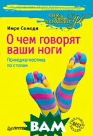 О чем говорят ваши ноги. Психодиагностика по стопам / Reading Toes: your feet as reflections of your personality  Сомоди И. купить