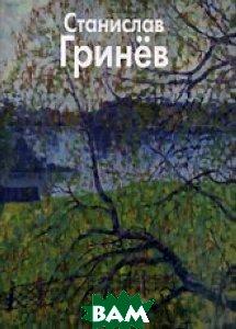 Станислав Гринев. Серия: «Мастера живописи»  Иванов Н. купить
