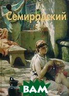 Семирадский. Серия: `Мастера живописи`  Елена Зорина купить
