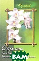 Орхидеи. Основные виды, выращивание и содержание  Должкова Н.В. купить