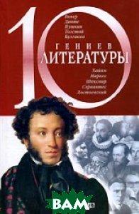 10 гениев литературы  Елена Кочемировская купить