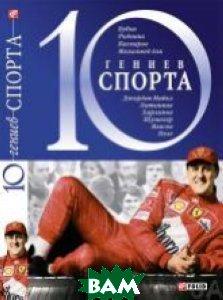 10 гениев спорта  Хорошевский купить