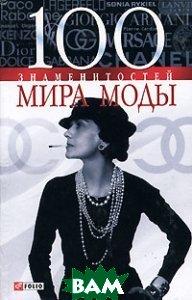 100 знаменитостей мира моды  Скляренко В.М. купить