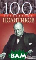 100 знаменитых политиков  Мирошникова купить