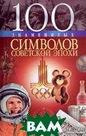 100 знаменитых символов советской эпохи  Хорошевский А. купить