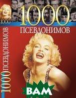 1000 псевдонимов  Краснящих купить
