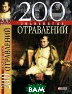 200 знаменитых отравлений  Анцышкин  купить