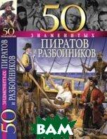 50 знаменитых пиратов и разбойников   купить