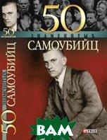 50 знаменитых самоубийц  Е. А. Кочемировская  купить