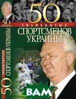 50 знаменитых спортсменов Украины  Очкурова  купить
