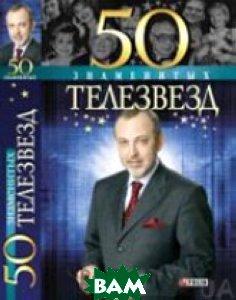 50 знаменитых телезвезд   купить
