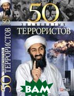 50 знаменитых террористов  И. Вагман, А. Ильченко, С. Евминова  купить