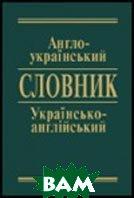 Англо-український і українсько-англійський словник  ПЕРЕБИЙНІС В. та інші   купить
