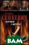 Вогнем i мечем  СЕНКЕВИЧ Г. купить