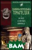 Давньогрецька трагедiя   купить
