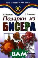Подарки из бисера  Э. Исакова, Т. Ткаченко купить