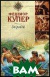 Звіробій  КУПЕР Ф. купить