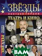 Звезды театра и кино  Гордон Д. купить