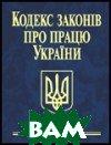Кодекс законів про працю в Україні   купить