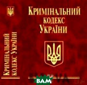Кримінальний кодекс України   купить
