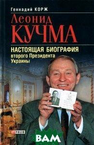 Настоящая биография второго Президента Украины  КОРЖ Г.  купить