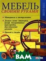 Мебель своими руками  Онищенко В.В. купить