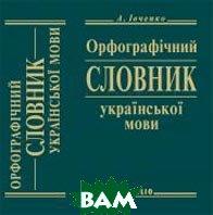 Орфографічний словник української мови (міні)  Івченко купить