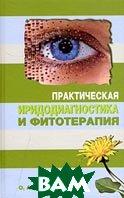 Практическая иридодиагностика и фитотерапия  О. А. Данилюк  купить