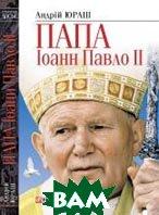 Папа Iоанн Павло II  Юраш А, купить