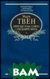 Пригоди Тома Сойєра  Твен М.  купить
